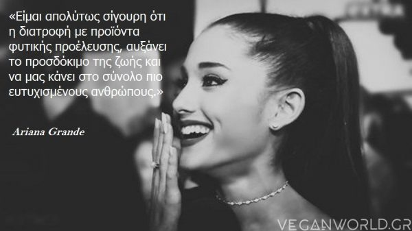 Ariana Grande vegan quote veganworld.gr