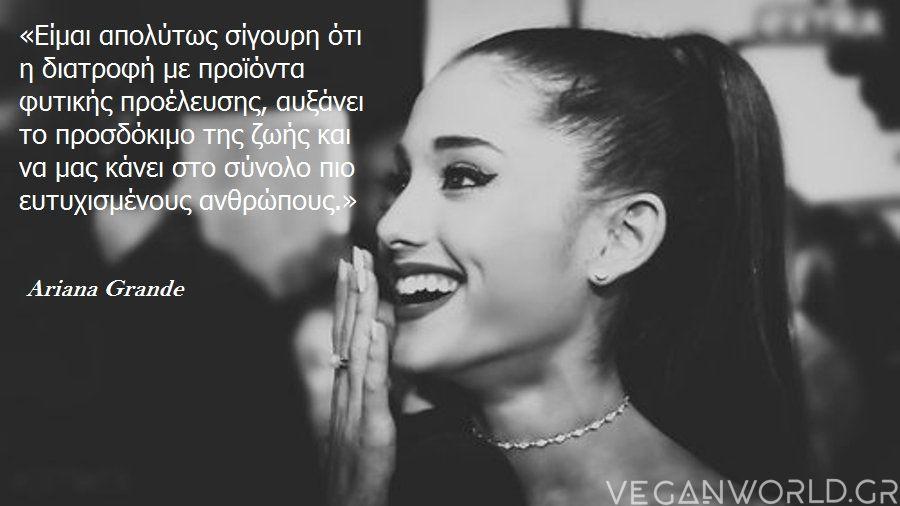 Ariana Grande vegan quote veganworld.gr