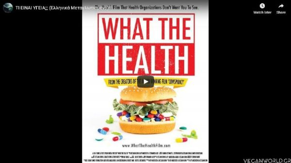 What the Health_VeganWorld.gr