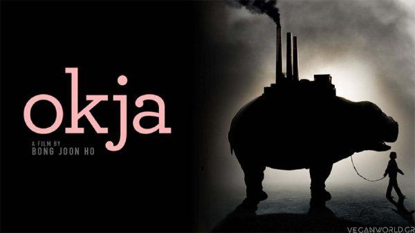 Okja_VeganWorld.gr