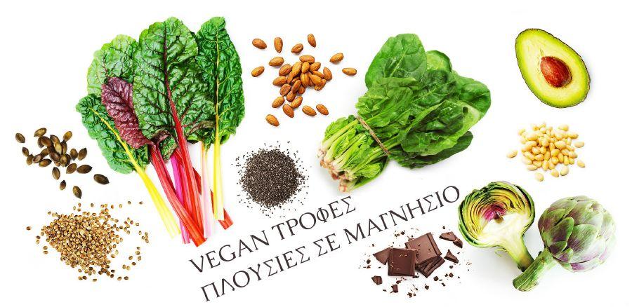 vegan τρόφιμα πλούσια σε μαγνήσιο για να αποφύγετε τα συμπληρώματα magnesium