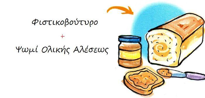 Φιστικοβούτυρο και Ψωμί Ολικής Αλέσεως veganworld.gr