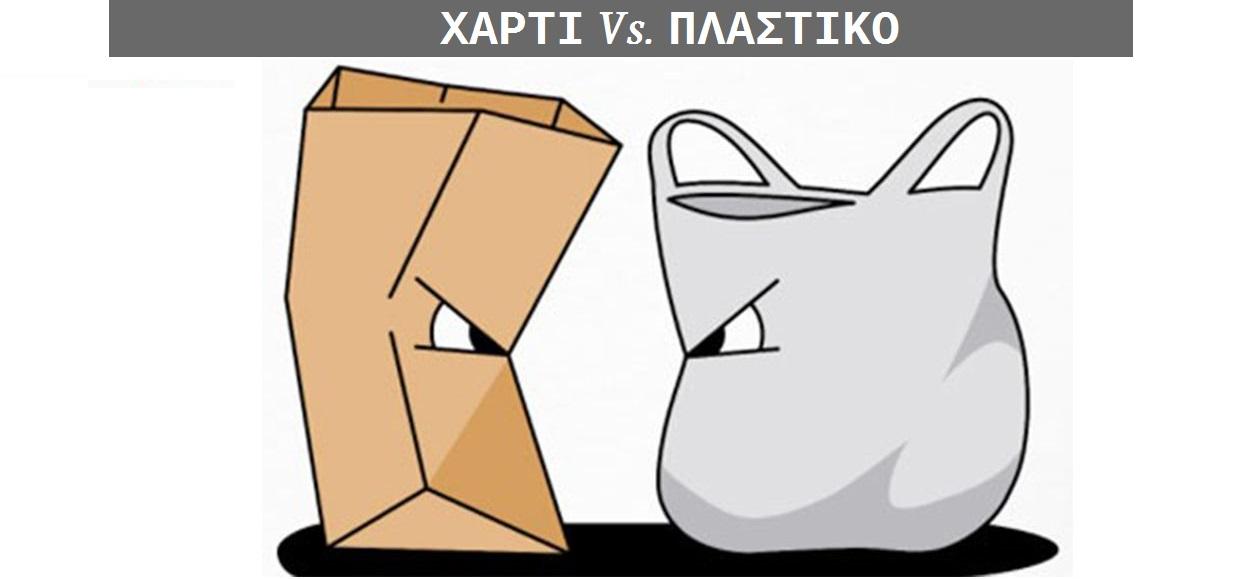 Χαρτί ή Πλαστικό? Ποιο είναι πιο οικολογικό