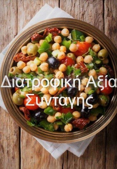 Δυναμωτική Σαλάτα με Ρεβύθια vegan