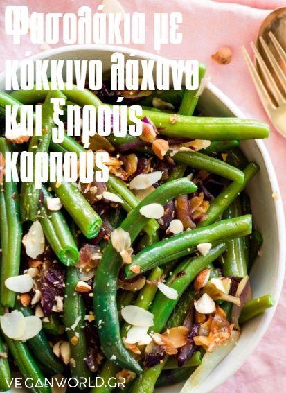 Φασολάκια με κόκκινο λάχανο και ξηρούς καρπούς