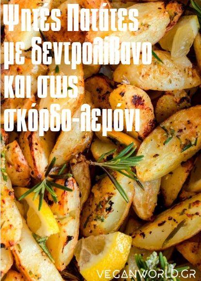 Ψητές Πατάτες με δεντρολίβανο και σως σκόρδο-λεμόνι
