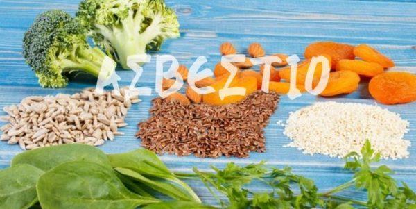 Οι 10 κορυφαίες vegan πηγές ασβεστίου