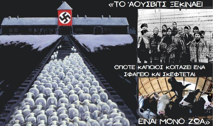 Το Ολοκαύτωμα των ζώων και οι Ναζί της σημερινής εποχής