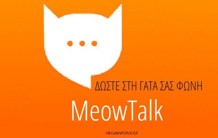 Νέα εφαρμογή app μετατρέπει τα νιαουρίσματα της Γάτας σε πραγματικές λέξεις_veganworld.gr